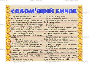 Магнитный театр «Бычок-смоляной бочок», VT3206-15, купить
