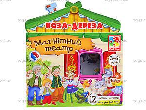 Магнитный театр «Коза-Дереза», VT3206-13, детские игрушки