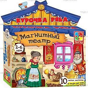 Магнитный театр детский «Курочка Ряба», VT3206-12, купить