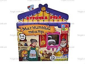 Магнитный театр детский «Курочка Ряба», VT3206-12, отзывы