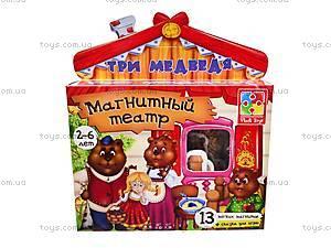 Магнитный театр детский «Три медведя», VT3206-10, игрушки