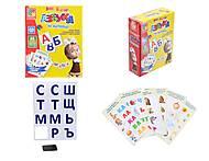 Магнитная азбука для детей «Маша и Медведь», VT3305-01, детский