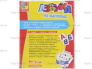 Магнитная азбука для детей «Маша и Медведь», VT3305-01, магазин игрушек