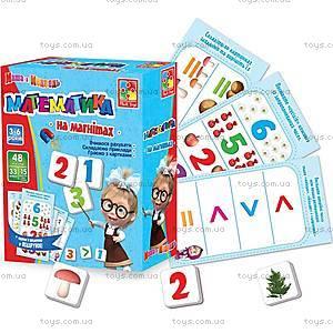 Магнитная игра «Математика» с Машей и Медведем, VT3305-04, фото