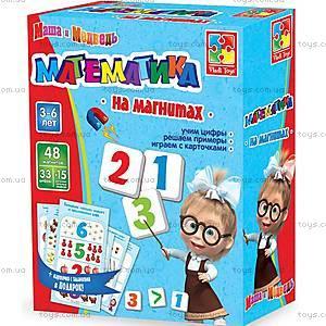 Магнитная игра «Математика» с Машей и Медведем, VT3305-04