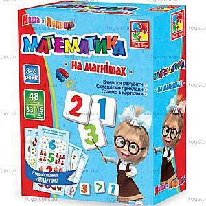 Магнитная игра «Математика» с Машей и Медведем, VT3305-04, игрушки