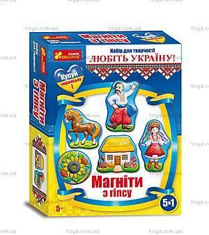 Магниты из гипса своими руками «Украина», 12165008У