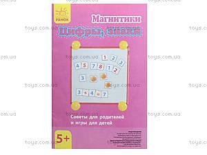 Магнитики «Цифры, знаки. Учимся считать», Л385002Р, детские игрушки