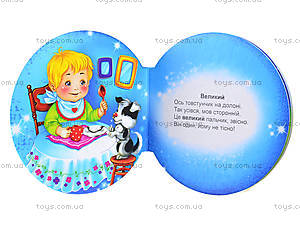 Маленькая детская книжка «Пальчики», Талант, toys.com.ua