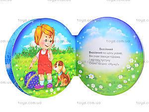 Маленькая детская книжка «Пальчики», Талант, toys