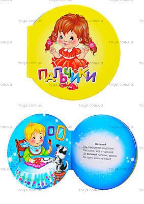Маленькая детская книжка «Пальчики», Талант