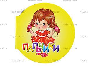 Маленькая детская книжка «Пальчики», Талант, детский