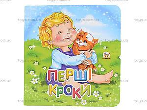 Маленькая детская книжка «Первые шаги», Талант, купить