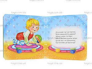 Маленькая детская книжка «Первые шаги», Талант, фото