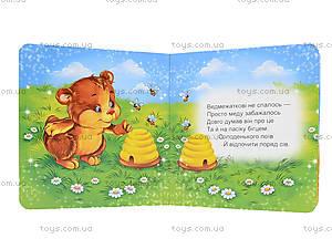 Маленькая детская книжка «Первые шаги», Талант, цена