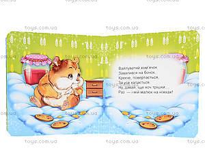 Маленькая детская книжка «Первые шаги», Талант, игрушки