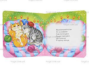 Маленькая детская книжка «Первые шаги», Талант, детские игрушки