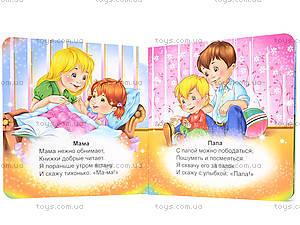 Маленькая детская книжка «Первые слова», Талант, купить