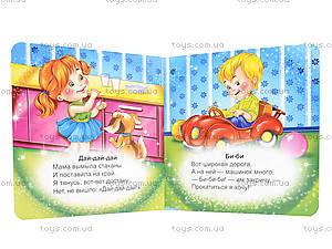 Маленькая детская книжка «Первые слова», Талант, фото