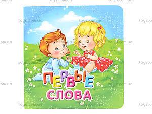 Маленькая детская книжка «Первые слова», Талант, отзывы