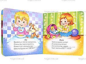 Маленькая детская книжка «Первые слова», Талант, игрушки