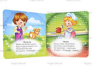 Маленькая детская книжка «Первые слова», Талант, детские игрушки