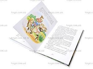 Маленькая книга «Жар-птиця і Василина-царівна», 8-296, купить