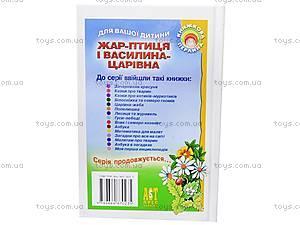 Маленькая книга «Жар-птиця і Василина-царівна», 8-296, фото