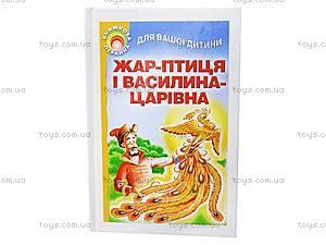Маленькая книга «Жар-птиця і Василина-царівна», 8-296
