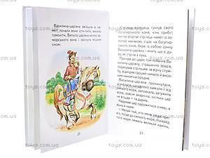 Маленькая книга «Жар-птиця і Василина-царівна», 8-296, отзывы
