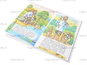 Маленькая книга «Казки про котиків-муркотиків», 8-297, купить