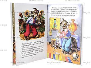 Маленькая книга «Казки про котиків-муркотиків», 8-297, отзывы