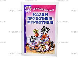 Маленькая книга «Казки про котиків-муркотиків», 8-297