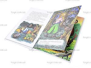 Маленькая книга «Казки про тварин», 8-299, купить