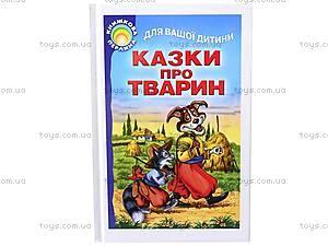 Маленькая книга «Казки про тварин», 8-299
