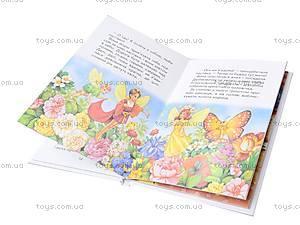 Маленькая книга «Зачарована красуня», 8-298, купить