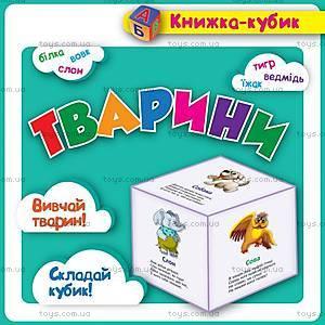 Маленькая книжка-кубик Animals, 03772