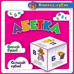 Маленькая книжка-кубик «Азбука», 03769