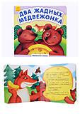 Сказка о жадных медвежонках, С542009Р, купить