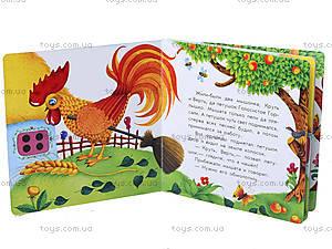 Книжка «Маленькие сказки: Колосок», С542002Р, купить