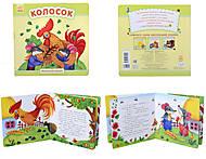 Книжка «Маленькие сказки: Колосок», С542002Р