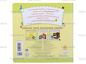Книжка «Маленькие сказки: Колосок», С542002Р, отзывы