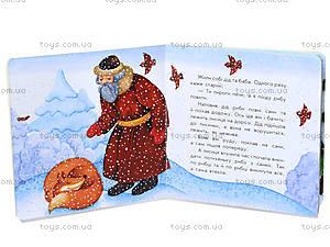Маленькие детские сказки «Лисичка и волк», С542007У, купить