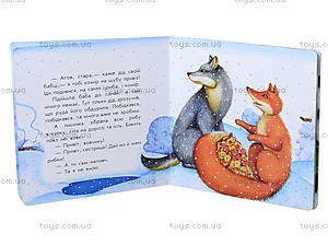 Маленькие детские сказки «Лисичка и волк», С542007У, фото