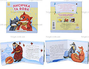 Маленькие детские сказки «Лисичка и волк», С542007У