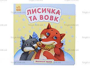 Маленькие детские сказки «Лисичка и волк», С542007У, отзывы