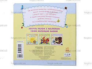Маленькие детские сказки «Лисичка и волк», С542007У, цена