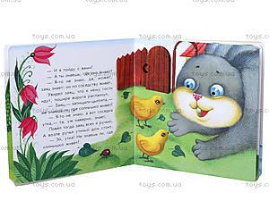 Маленькие сказки для детей «У солнышка в гостях», С542001Р, купить