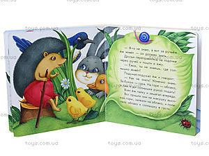 Маленькие сказки для детей «У солнышка в гостях», С542001Р, фото