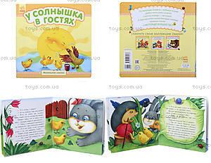 Маленькие сказки для детей «У солнышка в гостях», С542001Р